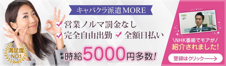 MOREオフィシャルホームページ