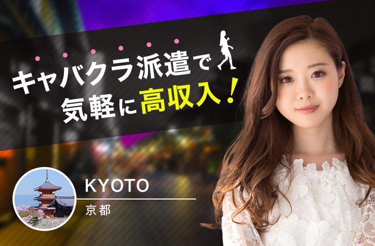 京都キャバクラ派遣
