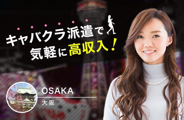 大阪キャバクラ派遣