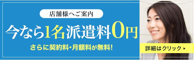 店舗様へ/今なら1名派遣料0円