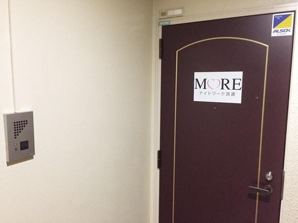 オフィス入り口