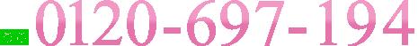 お問い合せ0120-949-774