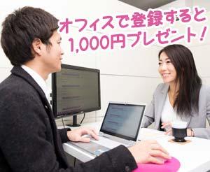 オフィスで登録すると1000円プレゼント!