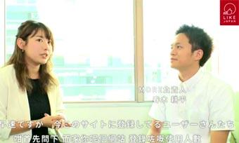 日本の情報専門の香港ウェブメディア最大手「LIKE JAPAN」に紹介されました。