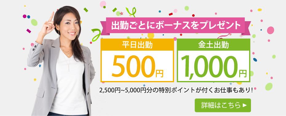 毎出勤500円 or 1000円分ポイントGET!