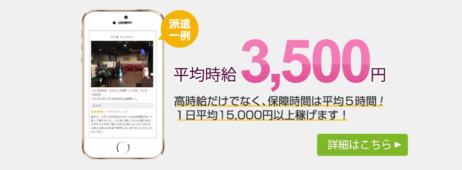 平均時給3500円!