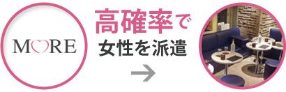 派遣女性→在籍女性は2万円(税込)のみ!