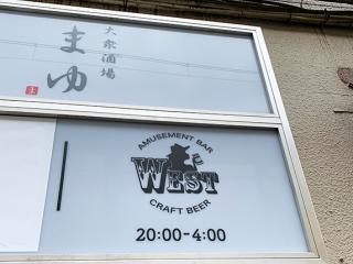 AMUSEMENT BAR WEST(ウエスト)