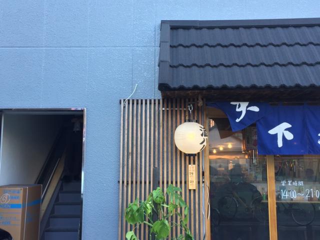 京成立石ガールズバー